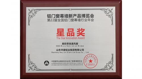 Door and Window Curtain Wall Star Award 2016 The 22nd National Aluminum Door and Window Curtain Wall New Product Expo Star Award