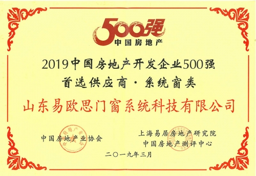 Top 500 suppliers of Chinas real estate development enterprises in 2019