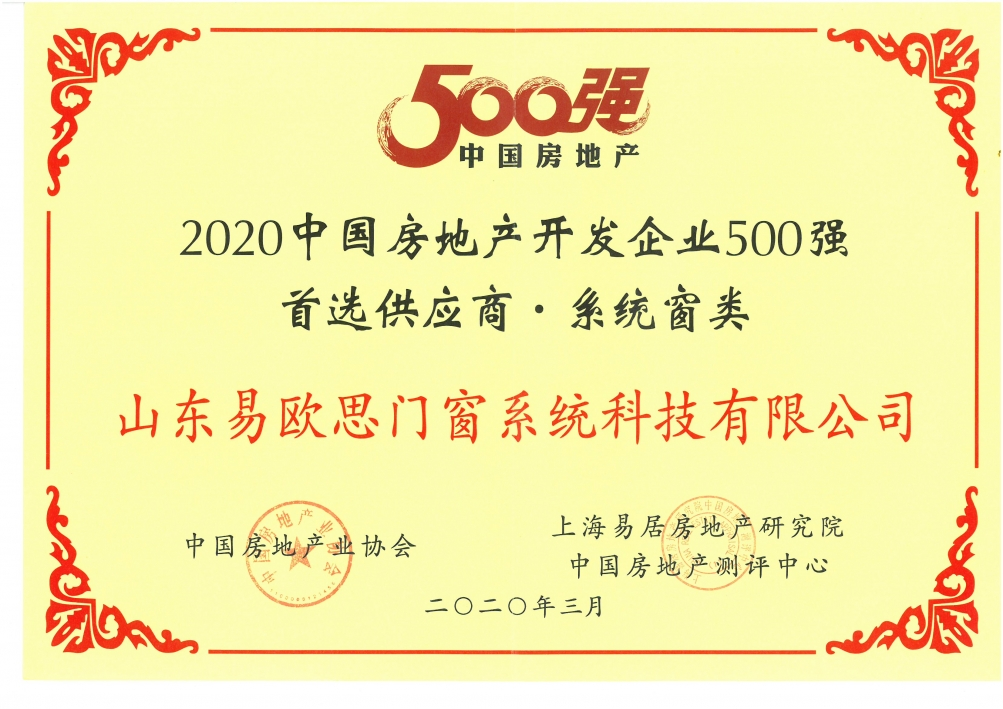 Top 500 suppliers of Chinas real estate development enterprises in 2020