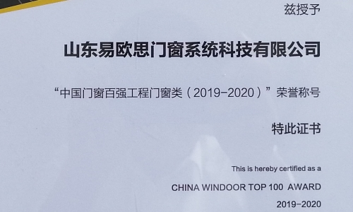 Doors and windows category of Chinas top 100 doors and windows projects (2019-2020)